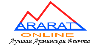 Почта на Ararat-online.Ru