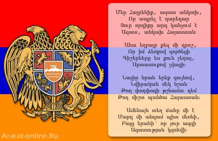 Юбилей Гимна Армении!