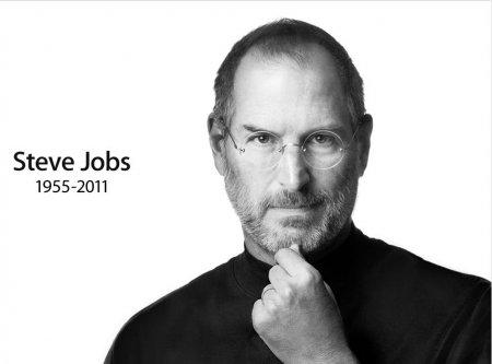 Стив Джобс...