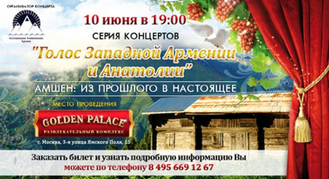 """Голос Западной Армении и Анатолии""  -   "" Voice of Western Armenia and Anatolia """