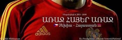 Матч Чехия-Армения - сегодня, в 20:00