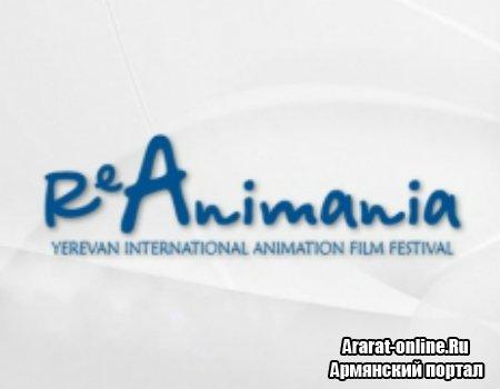 Фестиваль анимации в Ереване