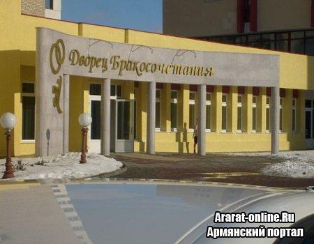 В Армении понизилась регистрация браков