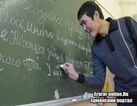 Жители Армении учат русский язык