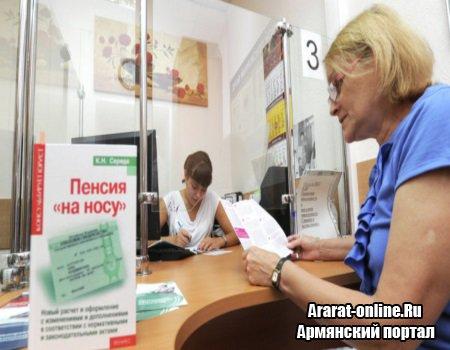 В Армении пересмотрят закон о накопительной пенсионной системе