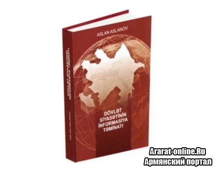 Книга о политике Армении вышла в свет
