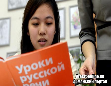 Пятый этап обучения русскому языку в Армении