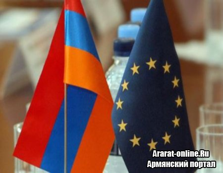 Армения готова к сотрудничеству с ЕС