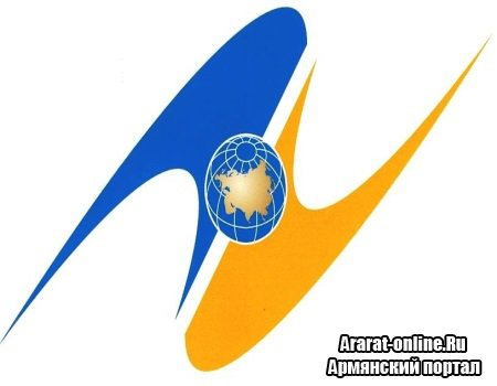 Армения: в шаге от присоединения к ТС