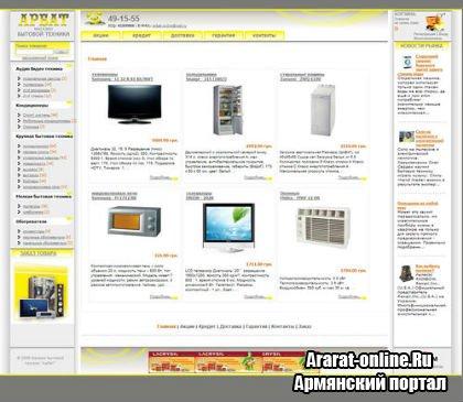 Почему мне нравится интернет магазин «Арбат»