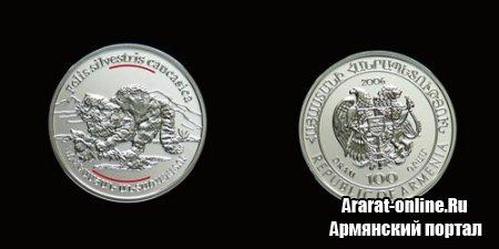 В Армении выпустили новую монету