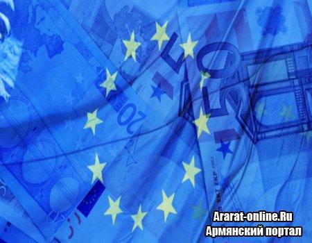 Армения получила деньги от ЕС
