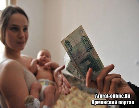 В Армении увеличили материнский капитал