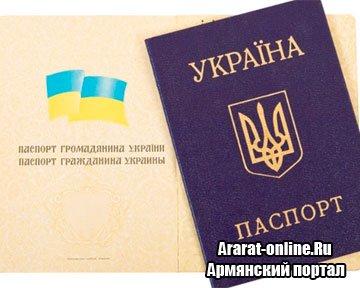 Как получить статус гражданина Украины