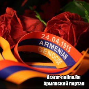Принята резолюция о провозглашении 24 апреля Днем памяти жертв Геноцида армян