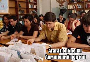 Армянские студенты получат скидки на обучение