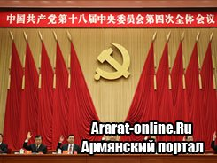 В Пекине прошел очередной пленум ЦК КПК