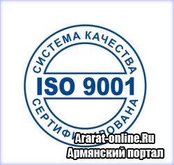 Гарантированное получение сертификата ISO 9001 от Standat Service