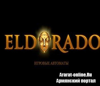 Зеркало казино эльдорадо — отзывы от бывалых игроков