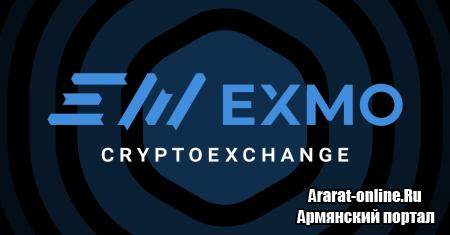 Плюсы и особенности биржи криптовалют EXMO